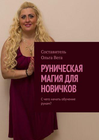 Ольга Вега, Руническая магия для новичков. Счего начать обучение рунам?