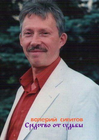 Валерий Сигитов, Средствоотсудьбы