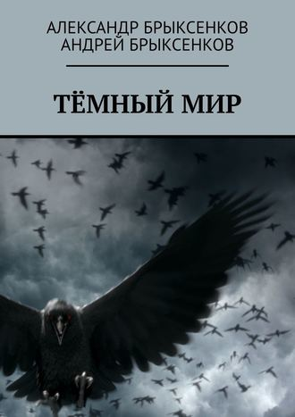 Андрей Брыксенков, Александр Брыксенков, Тёмныймир