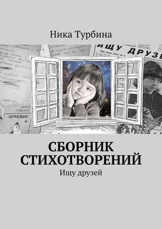 Ника Турбина, Сборник стихотворений. Ищу друзей
