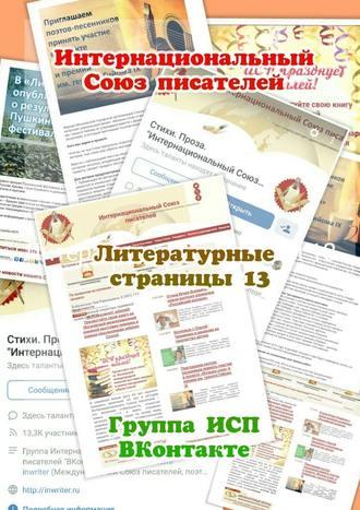 Валентина Спирина, Литературные страницы–13. Группа ИСП ВКонтакте