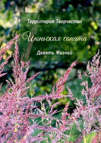 Валентина Спирина, Июньская соната. Девять Жизней