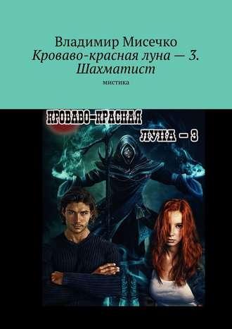 Владимир Мисечко, Кроваво-красная луна– 3. Шахматист. Мистика