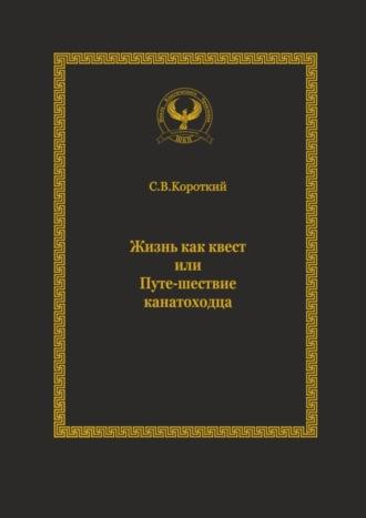 Сергей Короткий, Жизнь как квест, или Путе-шествие канатоходца. Серия «Искусство управления»