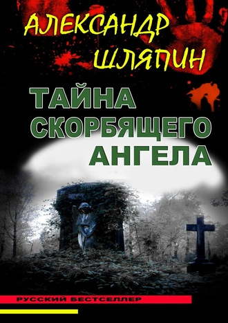 Александр Шляпин, Тайна скорбящего ангела