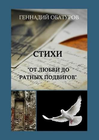 Геннадий Обатуров, Отлюбви доратных подвигов