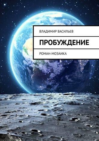 Владимир Васильев, Пробуждение. Роман-мозаика