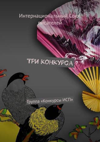 Валентина Спирина, Три конкурса. Группа «КонкурсыИСП»
