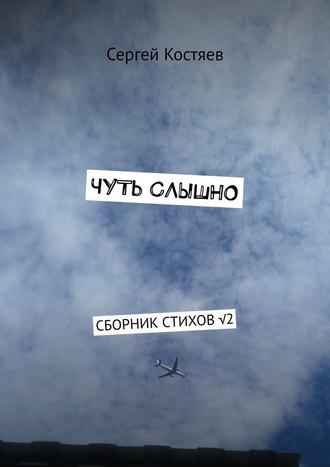 Сергей Костяев, Чуть слышно. Сборник стихов √2