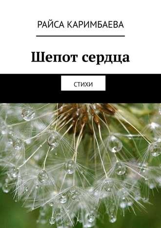 Райса Каримбаева, Шепот сердца. Стихи