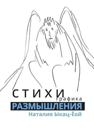 Наталия Ыкац-Ёой, Стихи, графика. Размышления