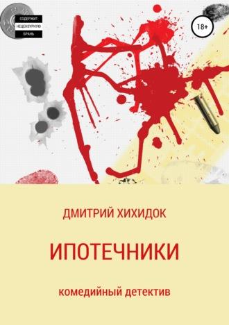 Дмитрий Хихидок, Ипотечники