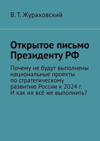 В. Жураховский, Открытое письмо Президенту РФ. Почему не будут выполнены национальные проекты постратегическому развитию России к 2024 г. И как их всё же выполнить?