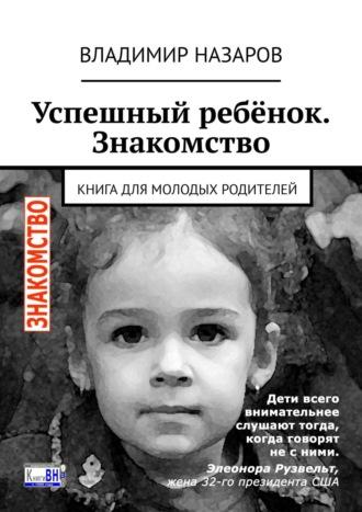 Владимир Назаров, Успешный ребёнок. Знакомство. Книга для молодых родителей