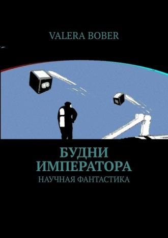 Valera Bober, Будни императора. Научная фантастика