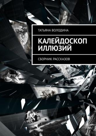 Татьяна Володина, Калейдоскоп иллюзий. Сборник рассказов