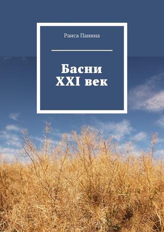 Раиса Панина, Басни. XXIвек