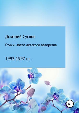Дмитрий Суслов, Стихи моего детского авторства