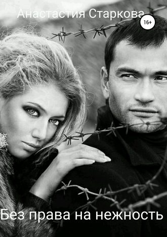Анастасия Старкова, Без права на нежность