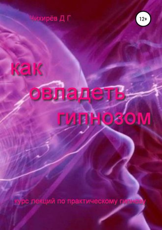 Дмитрий Чихирёв, Как овладеть гипнозом