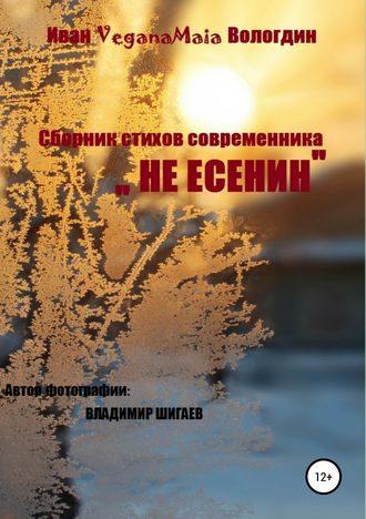 Иван Вологдин, Не Есенин