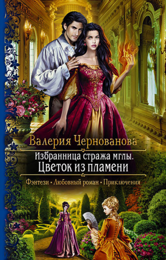 Валерия Чернованова, Избранница стража мглы. Цветок из пламени