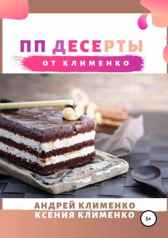 Андрей Клименко, ПП десерты от Клименко