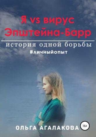 Ольга Агалакова, Я vs вирус Эпштейна-Барр: история одной борьбы