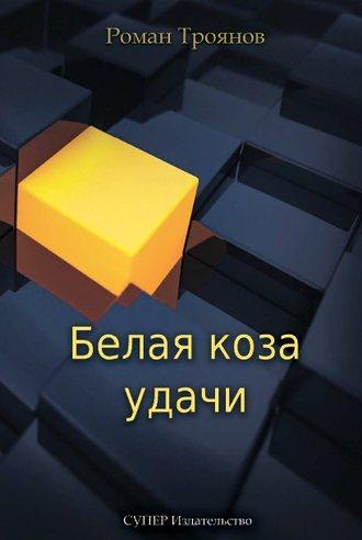 Роман Троянов, Белая коза удачи