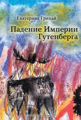 Екатерина Грицай, Падение Империи Гутенберга