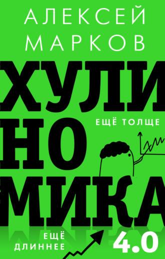 Алексей Марков, Хулиномика 3.0: хулиганская экономика. Еще толще. Еще длиннее