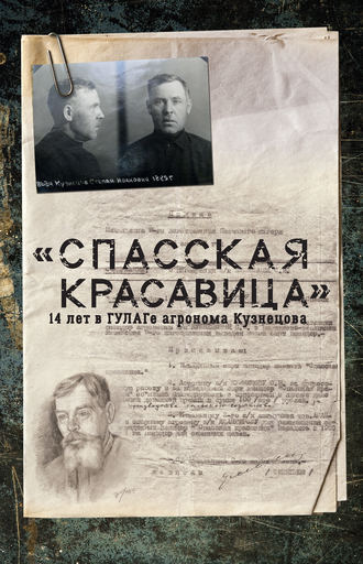 Сергей Прудовский, «Спасская красавица». 14 лет агронома Кузнецова в ГУЛАГе