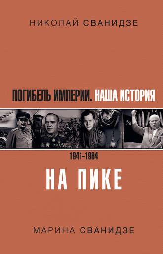 Николай Сванидзе, Марина Сванидзе, Погибель Империи. Наша история. 1941–1964. На пике
