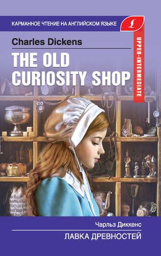 Чарльз Диккенс, The Old Curiosity Shop / Лавка древностей