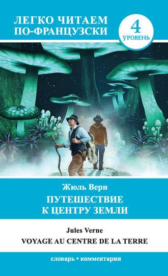 Жюль Верн, И. Геннис, Путешествие к центру Земли / Voyage au centre de la Terre