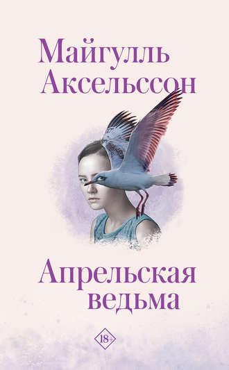 Майгулль Аксельссон, Апрельская ведьма