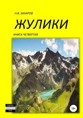 Николай Захаров, Жулики. Книга 4