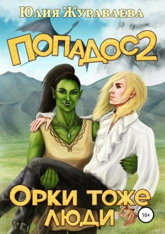 Юлия Журавлева, Попадос 2. Орки тоже люди
