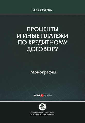 Ирина Михеева, Проценты и иные платежи по кредитному договору