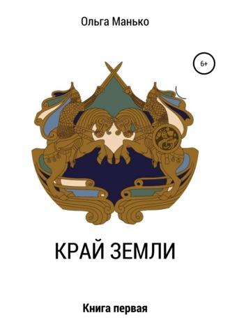 Ольга Манько, Край Земли. Книга первая