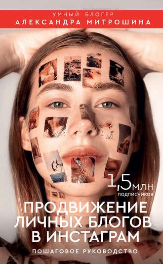 Александра Митрошина, Продвижение личных блогов в Инстаграм