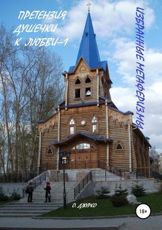 Олег Джурко, Претензии душечки к любви —1