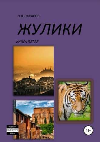 Николай Захаров, Жулики. Книга 5