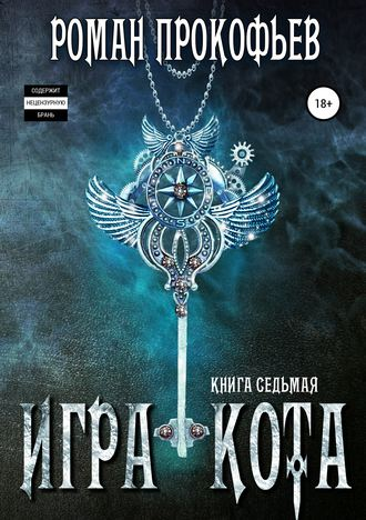 Роман Прокофьев, Игра Кота. Книга седьмая