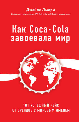 Джайлс Льюри, Как Coca-Cola завоевала мир. 101 успешный кейс от брендов с мировым именем