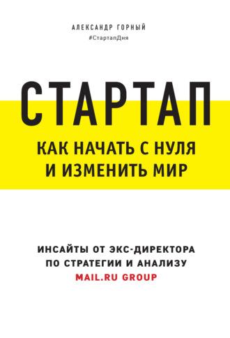 Александр Горный, Стартап. Как начать с нуля и изменить мир