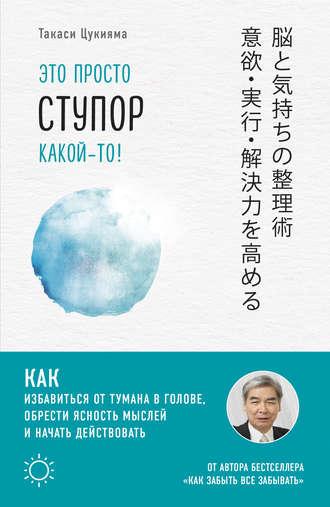 Такаси Цукияма, Это просто ступор какой-то! Как избавиться от тумана в голове, обрести ясность мыслей и начать действовать
