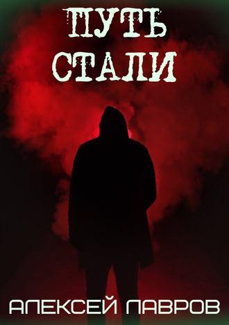 Алексей Лавров, Путь стали