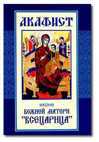 Сборник, Акафист иконе Божией Матери «Всецарица»
