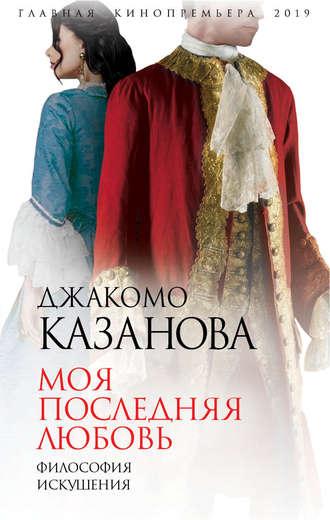 Джованни Казанова, Моя последняя любовь. Философия искушения